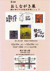oshinagaki4th.jpg
